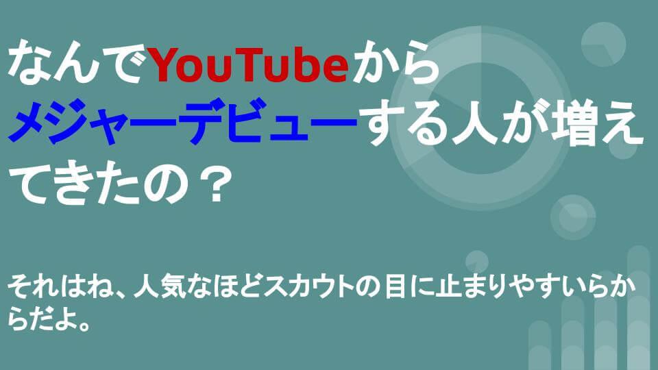YouTubeで動画投稿者がメジャーデビューしている理由3選と歌手としてスカウトされる方法