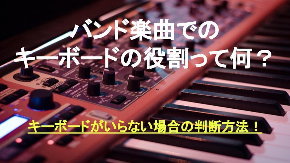 バンド楽曲でのキーボードの役割って何?キーボードがいらない場合の判断方法!