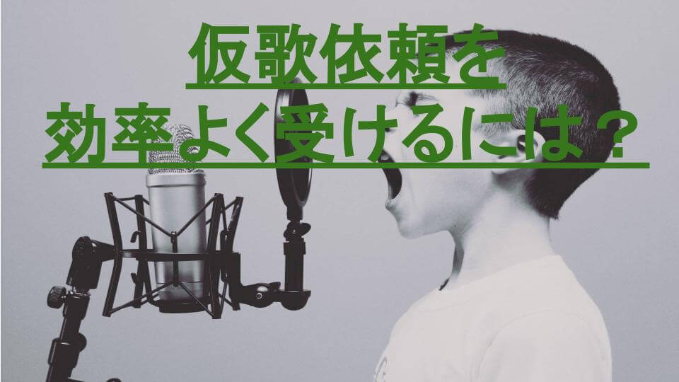仮歌バイトを効率よく依頼されるために必要な事 副業から歌で稼いでみよう!