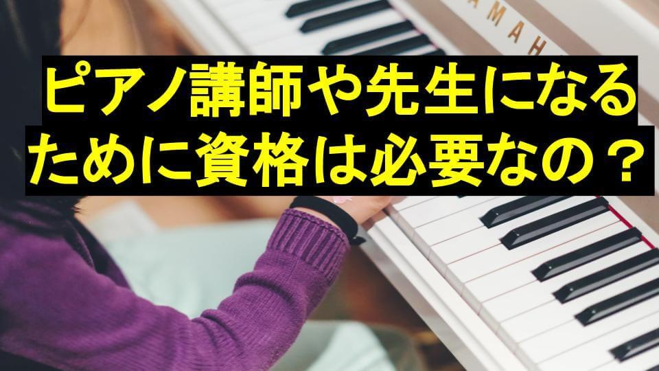 ピアノ講師や先生になるために資格は必要なの?音楽教室に資格はいらない