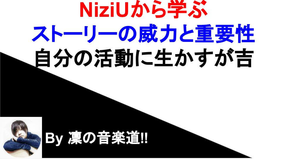 NiziUから学ぶ音楽活動ストーリーの威力と重要性/自分の活動に生かしていこう