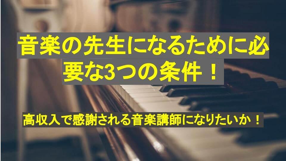 音楽の先生になるために必要な3つの条件!高収入で感謝される音楽講師になりたいか!