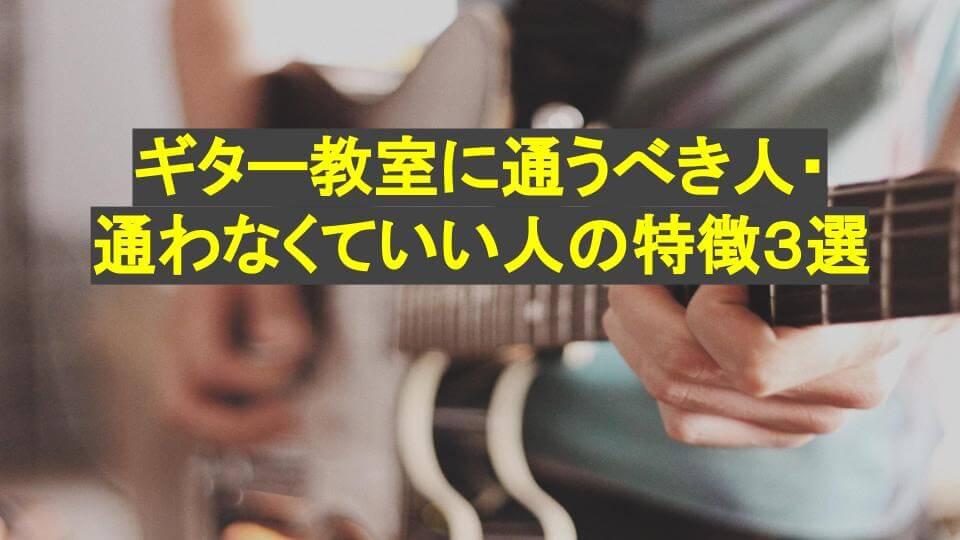 ギター教室に通うべき人・通わなくていい人の特徴3選【ギターが上手くなるためには必要だが、、、】