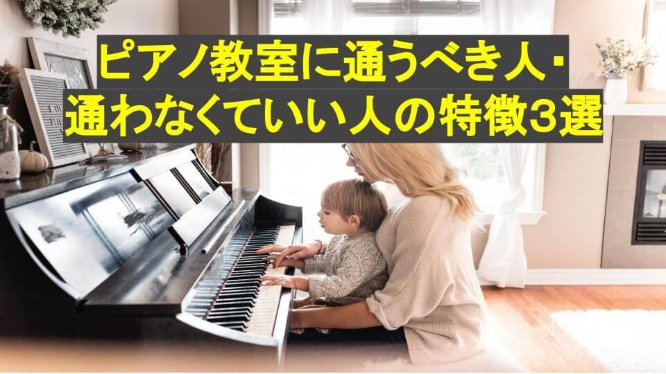 ピアノ教室に通うべき人・通わなくていい人の特徴3選【ピアノが上手くなるためには必要だが、、、】
