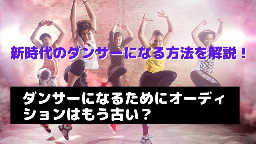 ダンサーになるためにオーディションはもう古い?新時代のダンスを仕事にする方法を解説!