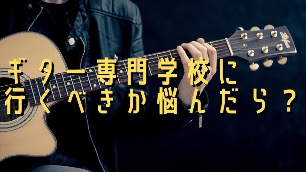 ギター専門学校に行くべきか悩んだら?行くか行かないかはあなたの目的で決めろ!
