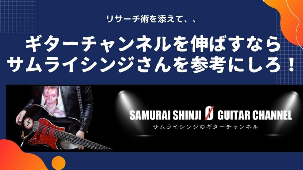ギターYOUTUBEチャンネルを伸ばすならサムライシンジを参考にしろ!